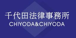 千代田法律事務所